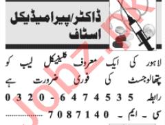 Pathologist & LHV Jobs 2020 in Lahore