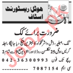 Restaurant Manager & Delivery Rider Jobs 2020 in Lahore