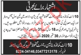 Pak Army 10 Lite Commando Battalion Regiment Lahore Jobs