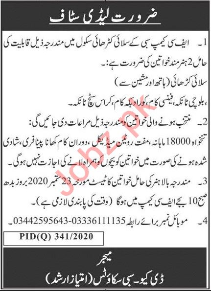 FC Camp Sibi Jobs 2020 for Embroidery Worker