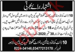SSG 10 Lite Commando Battalion Regiment Lahore Jobs 2020