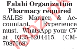 Sales Manager & Accountant Jobs 2020 in Lahore