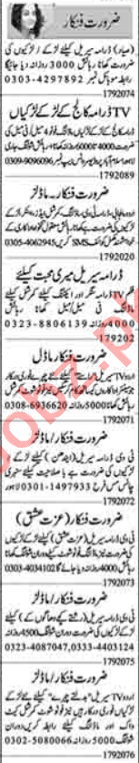 Actor & Model Jobs Career Opportunity in Lahore 2020