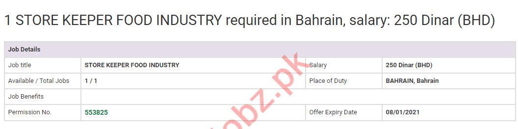 Store Keeper Jobs 2020 in Bahrain