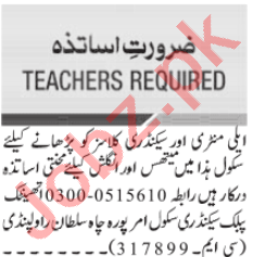 Teaching Staff Jobs Career Opportunity in Islamabad