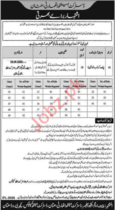 District Health Authority DHA Multan Jobs 2020 Polio Worker