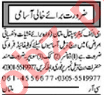 Dispenser & LHV Jobs 2020 in Multan