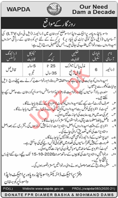 WAPDA Dasu Hydropower Project Kohistan Jobs 2020