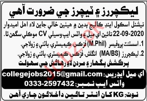 National School & College Badin Jobs 2020 for Asst Professor