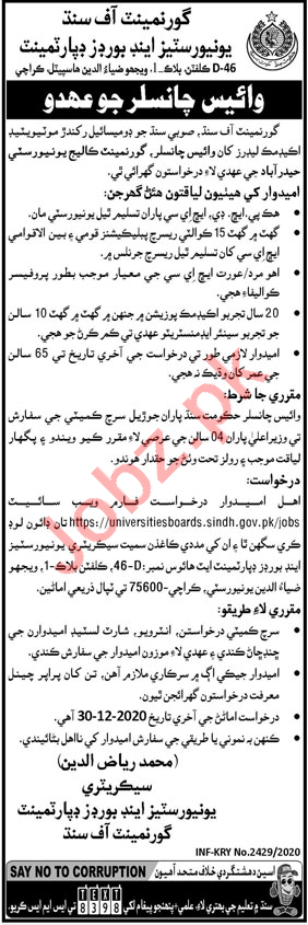 Vice Chancellor Jobs in Govt College University Hyderabad