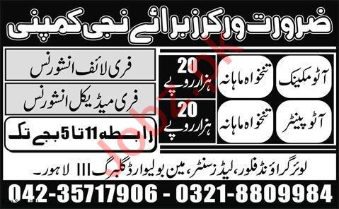 Auto Mechanic & Auto Painter Jobs 2020 in Lahore