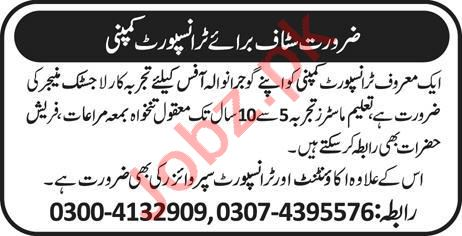 Logistics Manager & Accountant Jobs 2020 in Gujranwala