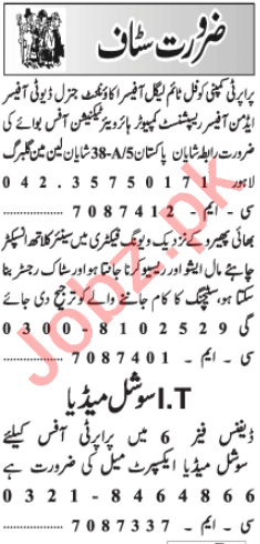 Accountant & Legal Officer Jobs 2020 in Lahore