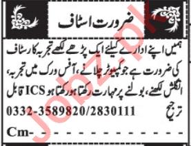 Telephone Operator & Receptionist Jobs 2020 in Quetta