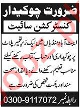 Chowkidar & Watchman Jobs 2020 in Abbottabad