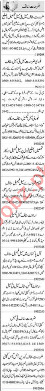 Admin Manager & Data Entry Operator Jobs 2020
