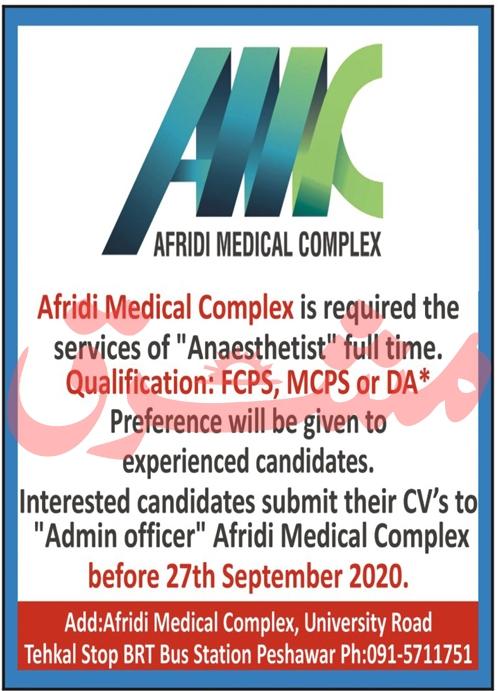 Afridi Medical Complex Job 2020 For Anaesthetist in Peshawar