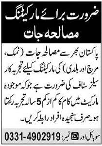 Marketing Staff Jobs 2020 in Multan