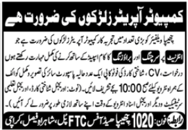 Chhipa Welfare Association Jobs 2020 For Computer Operators