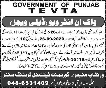 Government Technical Training Center Jobs 2020