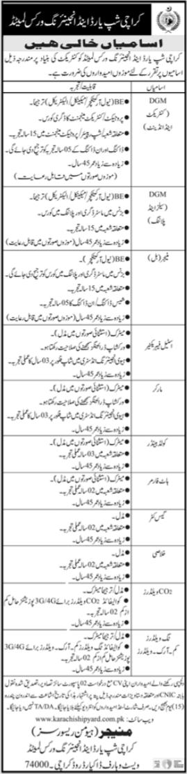 Karachi Shipyard and Engineering Works Limited Jobs 2020