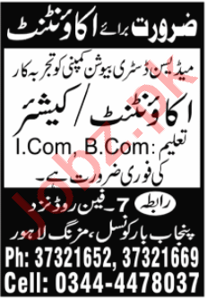 Accountant & Cashier Jobs 2020 in Lahore