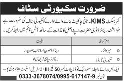 Security Staff Jobs 2020 in Haripur KPK