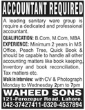 Waheed Sons Job 2020 For Accountant in Lahore