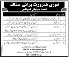 Ahmed Medical Complex Jobs 2020 in Rawalpindi