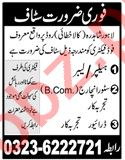 Store Incharge & Driver Jobs 2020 in Lahore