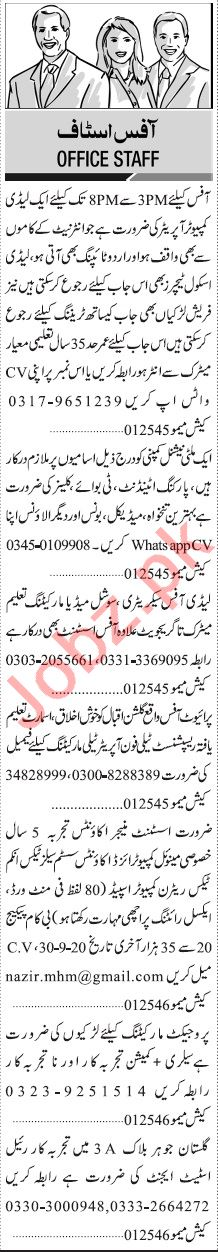 Jang Sunday Classified Ads 20 Sept 2020 for General Staff