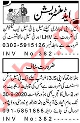 Aaj Sunday Classified Ads 20 Sept 2020 for Administration