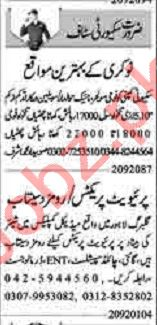 Dunya Sunday Classified Ads 20 Sept 2020 for Security Staff