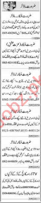 Dunya Sunday Classified Ads 20 Sept 2020 for Actors