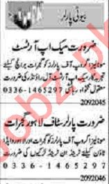 Dunya Sunday Classified Ads 20 Sept 2020 for Beautician