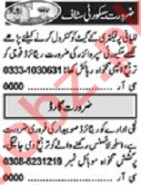 Khabrain Sunday Classified Ads 20 Sept 2020 Security Staff