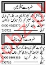 Khabrain Sunday Classified Ads 20 Sept 2020 for Sales Staff