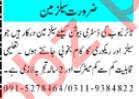 Mashriq Sunday Classified Ads 20 Sept 2020 for Sales Staff