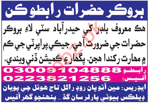 Broker & Sales Staff Jobs 2020 in Hyderabad