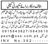 Security Company Jobs 2020 in Peshawar KPK