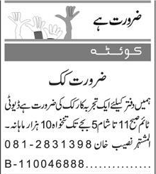 Cook Job 2020 in Quetta Balochistan