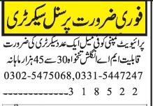 Personal Secretary Job 2020 in Islamabad