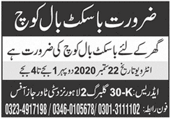 Basket Ball Coach Job 2020 in Lahore