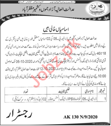 AJK Supreme Court Jobs 2020 for Drivers