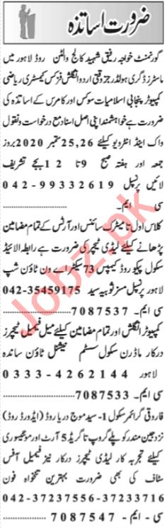 Principal & Teacher Jobs 2020 in Lahore