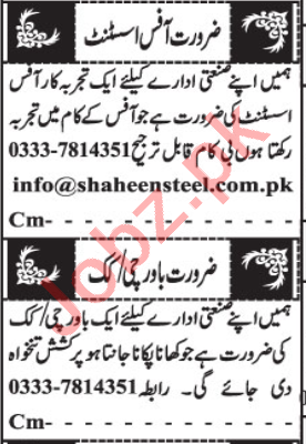 Office Assistant & Cook Jobs 2020 in Quetta