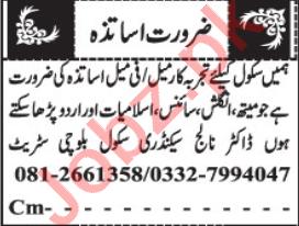 Male & Female Teaching Staff Jobs 2020 in Quetta