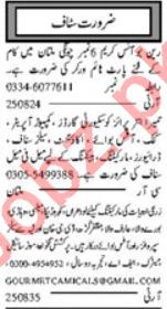 Accountant & Software Engineer Jobs 2020 in Multan