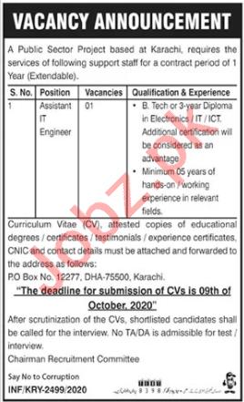 Assistant IT Engineer Jobs 2020 Public Sector Organization