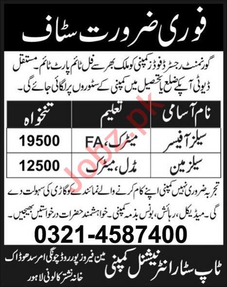 Sales Officer & Salesman Jobs 2020 in Lahore